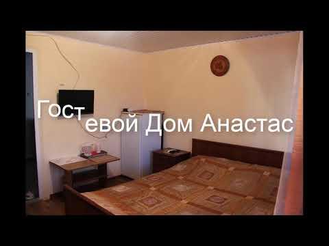 Гостевой Дом Анастас - отель в Геленджике: обзор, цены, фото, отзывы.
