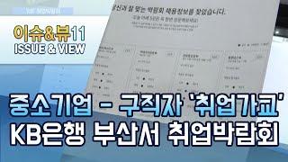 중소기업-구직자 '취업 가교'…KB, 부산서 취업박람회…