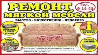 Ремонт перетяжка мягкой мебели(, 2015-02-23T19:19:59.000Z)