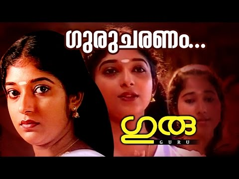 Gurucharanam Saranam... | Superhit Malayalam Movie | Guru | Movie Song