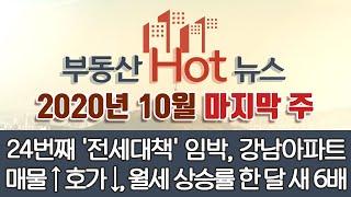 [부동산 Hot 뉴스] 10월 마지막 주 뉴스(24번째…
