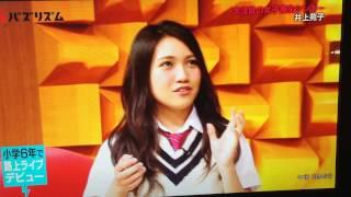 井上苑子ちゃんが出演したバズリズムです!大切な君へ歌ってます。