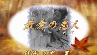 内田あかり - 最愛の恋人(ひと)