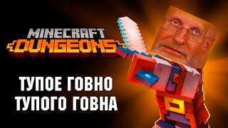 Обзор Minecraft Dungeons. Развод малолетних дебилов.