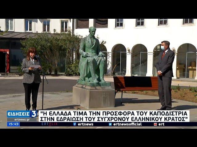 <span class='as_h2'><a href='https://webtv.eklogika.gr/' target='_blank' title='Η Πρόεδρος της Δημοκρατίας στον τόπο καταγωγής του Καποδίστρια | 23/04/2021 | ΕΡΤ'>Η Πρόεδρος της Δημοκρατίας στον τόπο καταγωγής του Καποδίστρια | 23/04/2021 | ΕΡΤ</a></span>