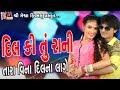 Dilo Ki Tu Rani  || Nakharadi  Santa bai || Kamlesh Barot Super Hits Song 2017 ||