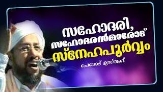 മന ഹരമ യ പ രഭ ഷണ latest islamic speech in malayalam perod abdul rahman saqafi usthad 2015