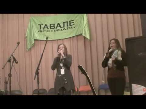 "M2U04077 Фестиваль ""ТАВАЛЕ"" 07.10.2015 фраменты"