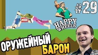 Happy Wheels Прохождение ► ОРУЖЕЙНЫЙ БАРОН ◄ #29