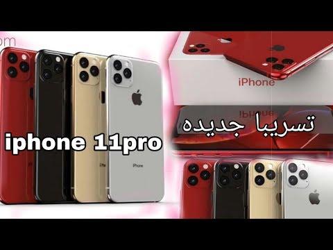 تسريب جديدة ايفون 11برو وايفون 11ماكس بقلم iphone 11PRO and iphone 11max. 2019 2020