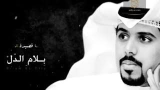 """الشاعر عبدالله الفيلكاوي قصيدة """" بلام الدل """""""