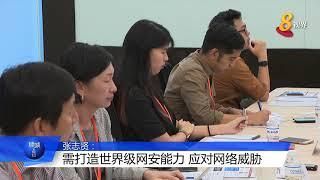 张志贤:需打造世界级网安能力 应对网络威胁