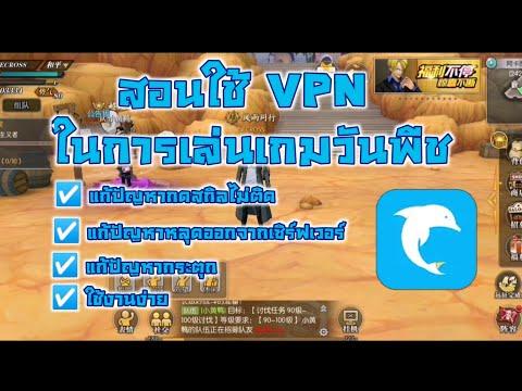สอนแก้ปัญหากระตุกบ่อย หลุดออกจากเกม กดสกิลไม่ติด One piece burning will (สอนใช้ VPN)