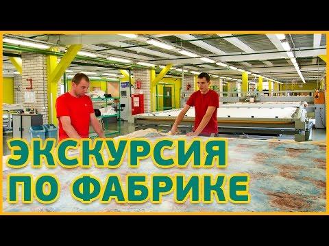 Фабрика мягкой мебели Андерсен - экскурсия по производству