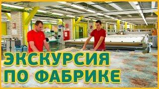Фабрика мягкой мебели Андерсен - экскурсия по производству(http://www.anderssen.ru/, 2013-07-24T07:32:29.000Z)