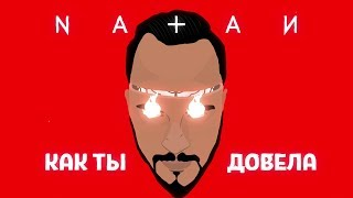 Natan  Довела (Lyric Video)