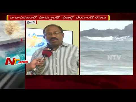 Weather Dept Officer Face To Face Over Heavy & Dangerous Waves in Vizag || Weather Changes || NTV