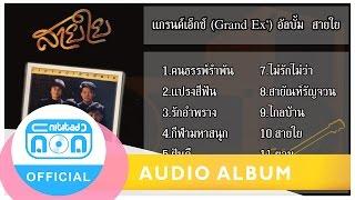 Audio - แกรนด์เอ็กซ์ Grand Ex' รวมเพลงอัลบั้ม สายใย I Official Music Long Play I ฟังต่อเนื่อง