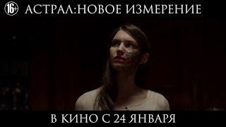 """Фильм УЖАСЫ 18+ """"Астрал: Новое измерение"""" (2019) HD Смотреть трейлер"""