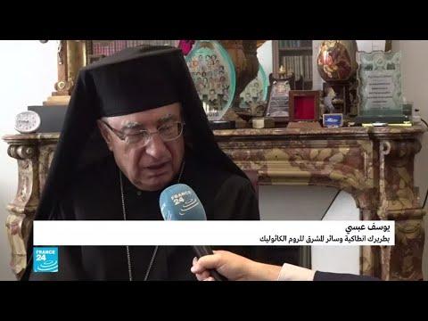 بطريرك أنطاكية وسائر المشرق للروم الكاثوليك يدعو فرنسا لرفع العقوبات عن سوريا