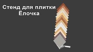 Стенд Для Плитки  Ёлочка | Рекламный Стенд Для Плитки(Рекламный стенд для плитки