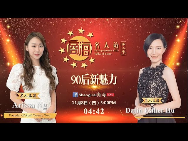 第二季【商海名人访】#5 ,我们邀请到了另一位微商女王, April Twenty Two的创办人Arissa Ng