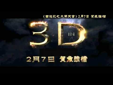 The Monkey King Official International Trailer #1 (2014)