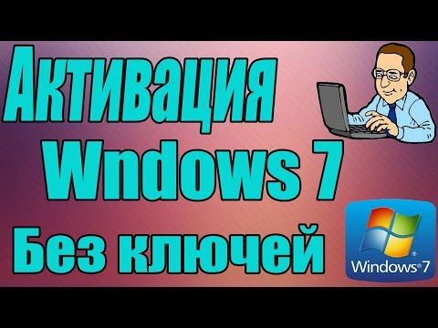 Ключи активации для windows 7 максимальная свежие серии 2016