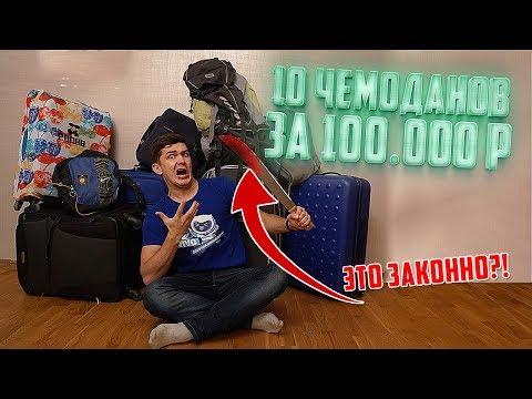 Купил 10 потерянных чемоданов на аукционе за 100.000 рублей