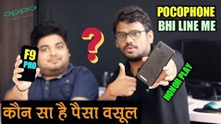 OPPO F9 Pro vs Honor Play l Xiaomi PocoPhone F1 आ गया जंग में 🔥