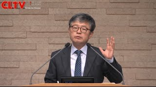 Gambar cover CLTV파워강좌_송태근 목사의 요한계시록 (5회)_'첫사랑 - 에베소 교회'