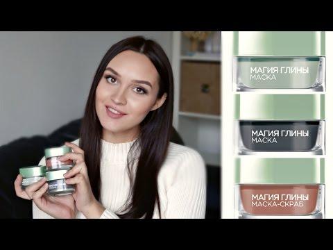 МАСКИ для лица LOreal МАГИЯ ГЛИНЫ : покупать или нет?! | Tanya Dary
