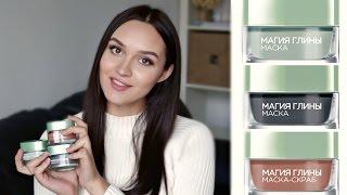 МАСКИ для лица L'Oreal МАГИЯ ГЛИНЫ : покупать или нет?! | Tanya Dary