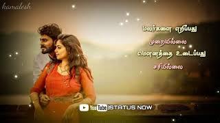 Malare oru varthai pesu song whatsapp status tamil | tamil whatsapp status | love song status.😍
