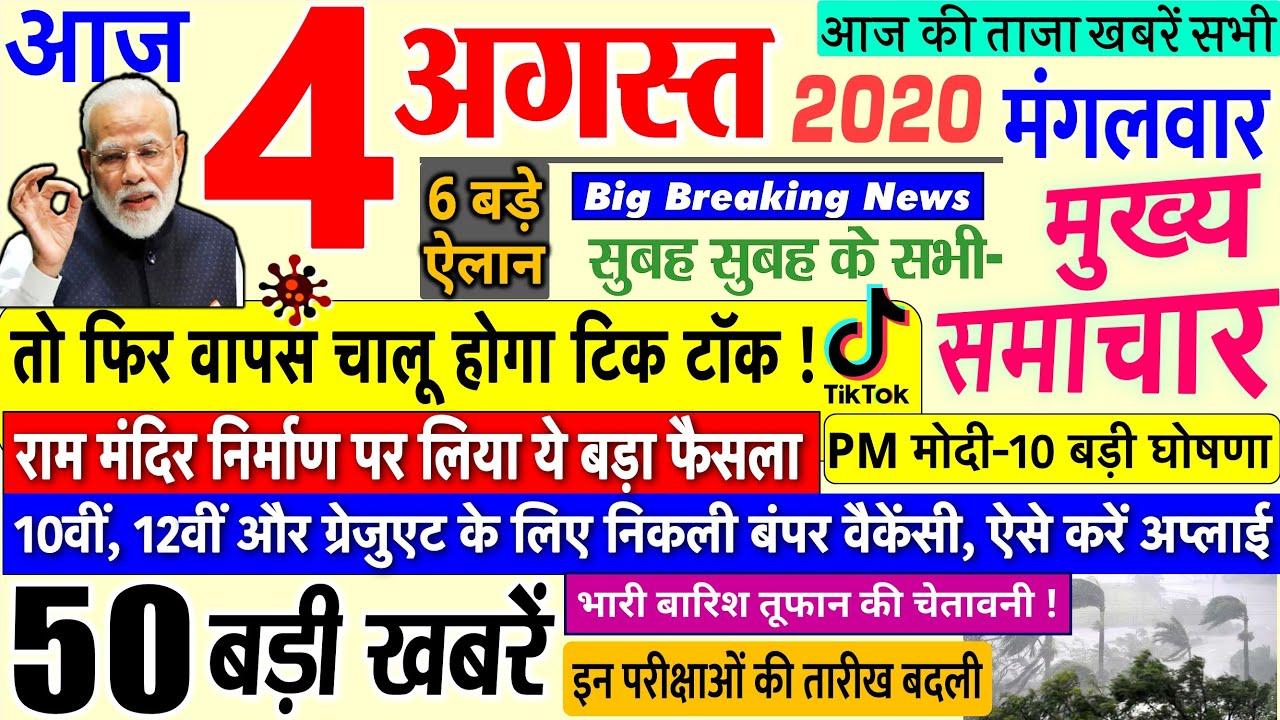 Today Breaking News ! आज 4 अगस्त 2020 के मुख्य समाचार बड़ी खबरें. रक्षाबंधन PM Modi, Bihar, #SBI