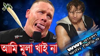 WWE MULA | WWE Bangla Funny Dubbing 2018|Jonh Cena & Ambrose| New Bangla Funny Video | ShawonIsGreat