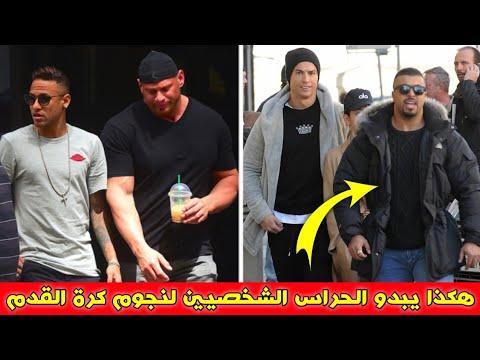 Photo of شاهد كيف يبدو الحراس الشخصيين لنجوم كرة القدم | احدهم كان مجرم سابق..!! – الرياضة