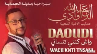 عبدالله الداودي - واش كنتي تنساني | 2016 | (Abdellah Daoudi - Wach Konti Tensani (Official Audio