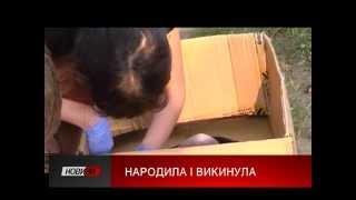 Мати чотирьох дітей в Івано-Франківську викинула новонароджену дитину до підвалу.