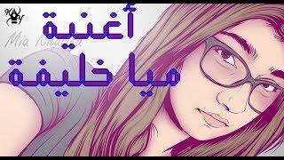 أغنية ميا خليفة روعة -Mia Khalifa Lyrics