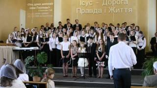 Молодіжний хор ЦХВЄ м.Здолбунів + діти - ПРЕЖДЕ СОЗДАНИЯ МИРА. ПРЕЖДЕ ЧЕМ ЖИЗНЬ ПОЯВИЛАСЬ.