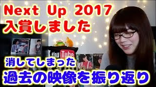 YouTube Next Up 2017入賞のご報告です。 ーーーーーーーーーーーーーー...
