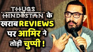 Aamir Khan's Reacts On Negative Reviews Of Thugs Of Hindostan !