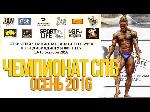 Чемпионат Спб по Бодибилдингу и Фитнесу L Осень 2016