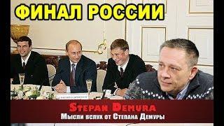Степан Демура — финал России будет очень скоро. (17.02.19)