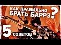 5 СОВЕТОВ КАК БРАТЬ БАРРЭ на гитаре | ВИДЕОУРОК для НАЧИНАЮЩИХ