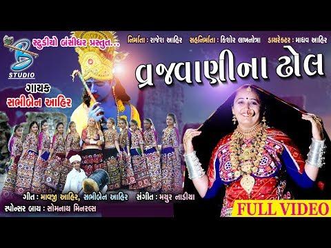 Vrajvani na dhol || વ્રજવાણી ના ઢોલ || Sabhiben ahir || Full HD Gujarati Song