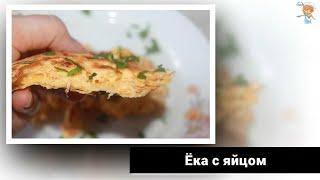 Ёка — быстрое блюдо из лаваша с начинкой. Готовим завтрак за 5 минут!