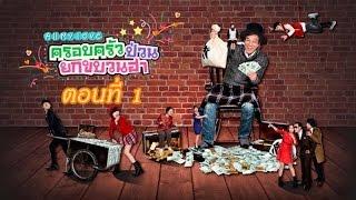 ซีรีย์เกาหลี [All My Love] ครอบครัวป่วนยกขบวนฮา ตอนที่ 1 พากย์ไทย