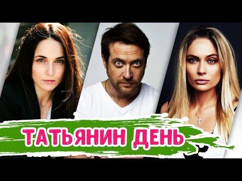 Татьянин день | Судьбы актеров сериала
